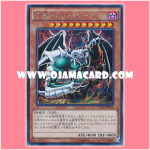 15AX-JPM58 : The Wicked Dreadroot / Wicked God Dread Root (Secret Rare)