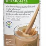 Herbalife โปรตีนเชครสกาแฟลาเต้