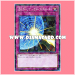 DBDS-JP045 : Drowning Mirror Force / Ripple Barrier - Wave Force (Normal Parallel Rare)
