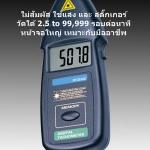 DT02-เครื่องวัดความเร็วรอบ Digital laser Tachometer RPM meter DT-2234C