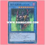 MP01-JP012 : Dark Master - Zorc (Millennium Super Rare)