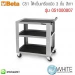C51 โต๊ะเข็นเครื่องมือ 3 ชั้น สีเทา รุ่น 051000007 ยี่ห้อ BETA จาก อิตาลี