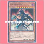 15AX-JPY10 : Sorcerer of Dark Magic / Magic Hierophant of Black (Millennium Rare)