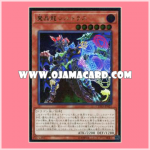 CYHO-JP021 : Zirdras, the Magicrystal Dragon (Ultimate Rare)
