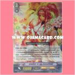 FC02/009TH : เทพธิดา 4 ฤดู, เพลเซโฟเน่ (Goddess of Four Seasons, Persephone) - แบบโฮโลแกรมฟอยล์