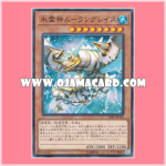 18SP-JP102 : Moulinglacia the Elemental Lord / Moulinglace the Ice Spirit God (Common)