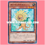 DC01-JP017 : Dandylion (Common)