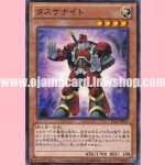 ST13-JP017 : Tasuke Knight (Common)