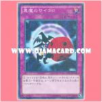 15AX-JPM48 : Skull Dice / Demon's Dice (Millennium Rare)