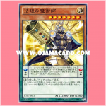 SD31-JP015 : Dharma-Eye Magician / Oversight Magician (Common)