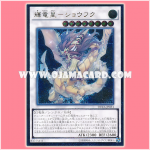 DUEA-JP051 : Gongfu, Cosmic Dragon of Brilliance (Ultimate Rare)
