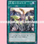 SD25-JP025 : A Wingbeat of Giant Dragon (Common)