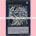 SHSP-JP056 : Felgrand the Divine Dragon Knight (Ultimate Rare)