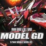 HG SEED 1/144 Infinite Justice Gundam