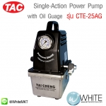 Single-Action Power Pump with Oil Guage รุ่น CTE-25AG ยี่ห้อ TAC (CHI)
