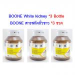 BOONE White Kidney Bean Extract (30 tabs/bottle) บูนี่ สารสกัดจากถั่วขาว (30 เม็ด / ขวด)3ขวด