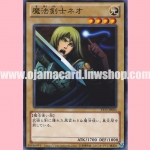 ST13-JP003 : Neo the Magic Swordsman (Common)