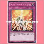 SD19-JP038 : Icarus Attack / Godbird Attack (Common)