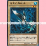 SD23-JP005 : Atlantean Pikeman (Common)