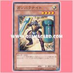 YSD6-JP006 : Ganbara Knight (Common)