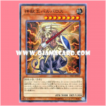 ST17-JP007 : Beast King Barbaros / God Beast King Barbaros (Normal Parallel Rare)