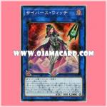 CYHO-JP035 : Cyberse Witch (Super Rare)