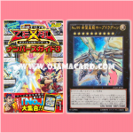 Yu-Gi-Oh! ZEXAL Official Card Game - Numbers Guide 3 + OG03-JP001 : Number 99: Utopic Dragon / Numbers 99: Dragon King of Wishes, Hope Dragoon (Ultra Rare)