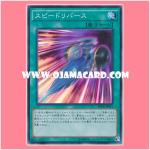 SPHR-JP011 : Speed Rebirth (Super Rare)