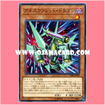 CIBR-JP009 : Anesvullet Dragon (Common)