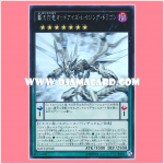 RATE-JP048 : Odd-Eyes Raging Dragon / Odd-Eyes Raging Dragon the Supreme King Violent Dragon (Holographic Rare)