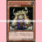 GS05-JP005 : Granmarg the Rock Monarch (Gold Rare)