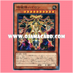 CP18-JP022 : Hairon, the Timelord / Hailon, the Time Machine God (Common)