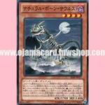 SHSP-JP037 : Natural Bone Saurus (Common)