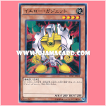 DP17-JP023 : Yellow Gadget (Common)