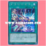 15AX-JPY02 : Dark Burning Magic / Black Burning Magic (Secret Rare)