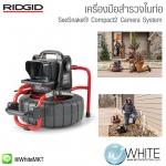 เครื่องมือสำรวจในท่อ SeeSnake® Compact2 Camera System ยี่ห้อ RIDGID (USA)