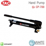 Hand Pump รุ่น CP-700 ยี่ห้อ TAC (CHI)