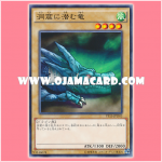 VS15-JPD03 : The Dragon Dwelling in the Cave / Cave-Lurking Dragon (Common)