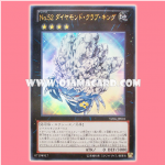 YZ06-JP001 : Number 52: Diamond Crab King / Numbers 52: Diamond Crab King (Ultra Rare)