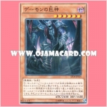 EP14-JP014 : Archfiend Giant (Common)