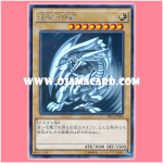 TRC1-JP000 : Blue-Eyes White Dragon (Holographic Rare)