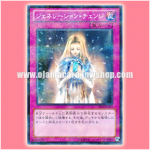 AT02-JP003 : Generation Shift / Generation Change (Normal Parallel Rare)