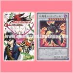 Yu-Gi-Oh! 5D's Vol.6 [YF06-JP] ¬ YF06-JP001 : Jeweled Red Dragon Archfiend / Jeweled Demon Dragon - Red Daemon (Ultra Rare)