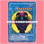 P3-07 : Magician of Black Chaos (Super Rare)