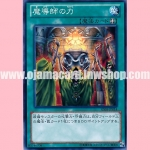 GS05-JP014 : Mage Power (Common)