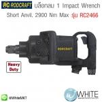 บล็อกลม 1″ Impact Wrench รุ่น RC2466 Short Anvil, 2900 Nm Max ยี่ห้อ RODCRAFT (GEM)