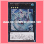 ABYR-JP039 : Number C32 - Shark Drake Veiss (Ultimate Rare)