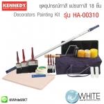 ชุดอุปกรณ์ทาสี แปรงทาสี จำนวน 18 ชิ้น ยี่ห้อ KENNEDY ประเทศอังกฤษ 18 Piece Decorators Painting Kit