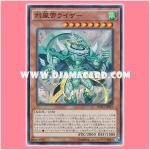 DUEA-JP041 : Raiza the Mega Monarch / Raiza the Raving-Wind Monarch (Super Rare)