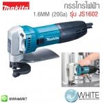 กรรไกรไฟฟ้า 1.6 MM (20Ga) รุ่น JS1602 ยี่ห้อ Makita (JP) Straight Metal Shear 380W